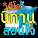 การ์ตูนนิทาน ( นิทานสอนใจ ) icon