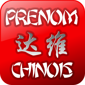 Mon pr nom chinois applications android sur google play for Arts martiaux chinois liste