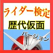 ライダー検定 歴代仮面バージョン