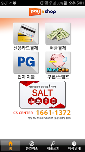 [가맹점용]ANY SHOP ALLVAN