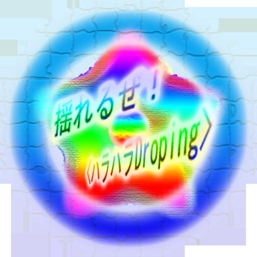 「揺れるぜ! ハラハラDroping」ゲームアプリ 街機 App LOGO-APP試玩