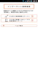 Screenshot of au Wi-Fi接続ツール(〜2015春モデル)