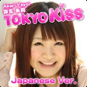 TokyoKiss-弥生朱莉
