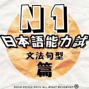 日語N1一級能力試(句型文法篇) 教育 App LOGO-硬是要APP