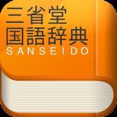 三省堂国語辞典 第六版