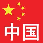 중국 무료국제전화 - 닌하오(您好中国免费国际电话)