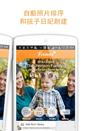 Famm 寶寶相冊 孩子日記及家庭私人照片共享免費應用程式