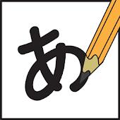 일본어 쓰기연습