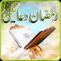 Ramzan Duas (Ramzan 2015) icon