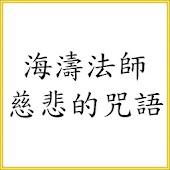海濤法師慈悲的咒語