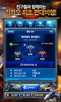 Screenshot of 에어헌터 for Kakao
