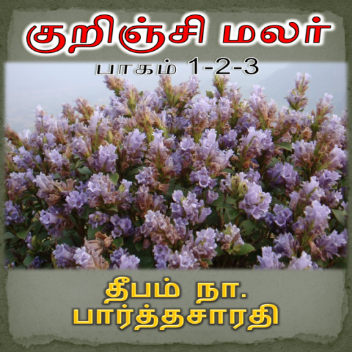 Kurinji Malar Tamil Novel 123 書籍 App LOGO-APP開箱王