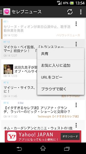 セレブゴシップニュース〜Celeb Gossip News〜