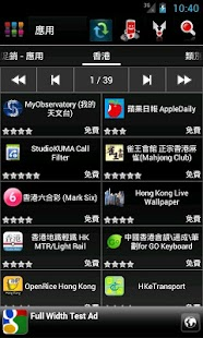 Hong Kong Android - 香港 - screenshot thumbnail
