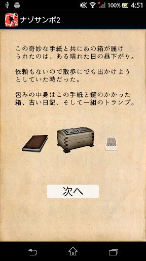 ナゾサンポ Vol.2 横浜編 『クイーンが愛したカード』