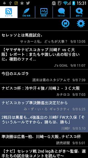 スマートJ for 川崎フロンターレ