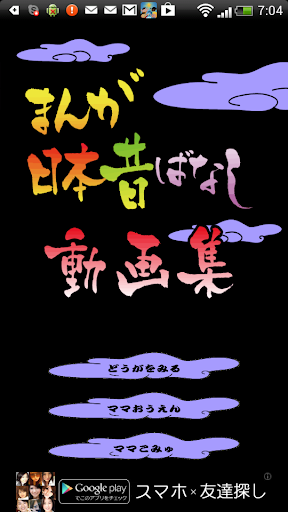 日本昔ばなし動画集