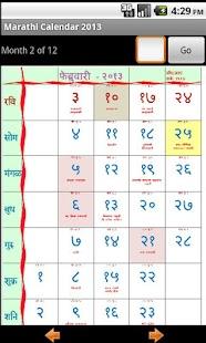 Marathi Calendar 2013 screenshot