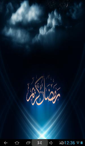 Ramazan's Dua