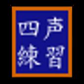Chinese SiSheng (four tones)