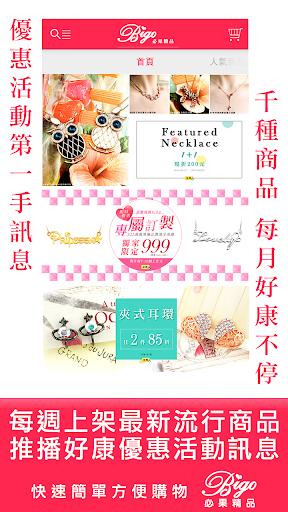 BIGO必果-專業平價珠寶飾品首選:網路超人氣百大賣家