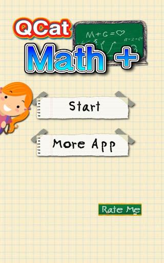 QCAT - 子供数学プラス