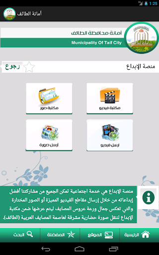玩免費生活APP|下載أمانة محافظة الطائف app不用錢|硬是要APP