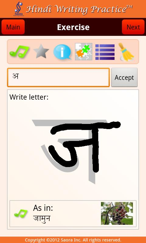 Hindi Writing Practice- screenshot
