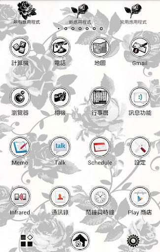 玩個人化App|黑玫瑰 for[+]HOME免費|APP試玩