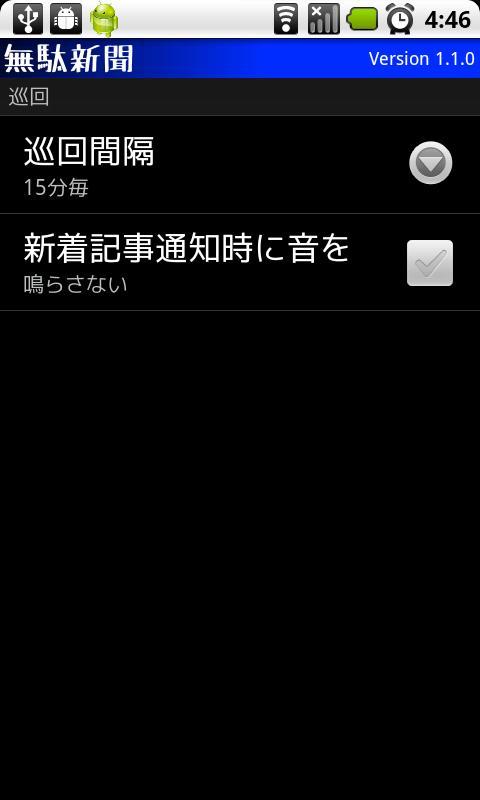 無駄新聞- screenshot