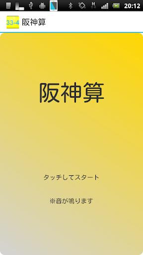 阪神算~33-4~