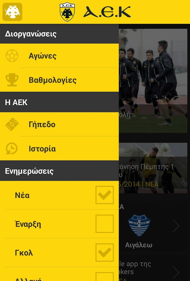 My AEK - Επίσημη Εφαρμογή AEK - screenshot