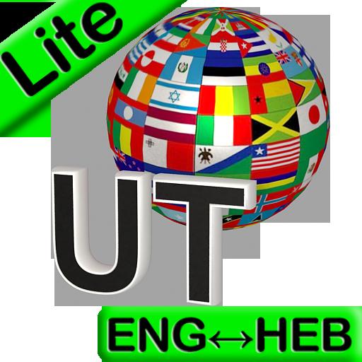 Eng-Hebrew Translator Lite LOGO-APP點子