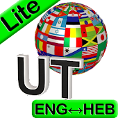 Eng-Hebrew Translator Lite
