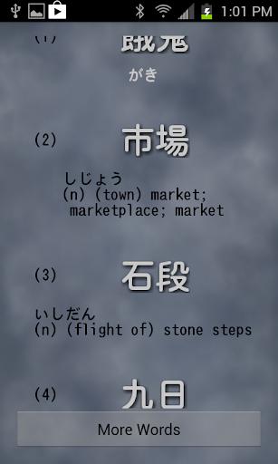 Random Japanese Words