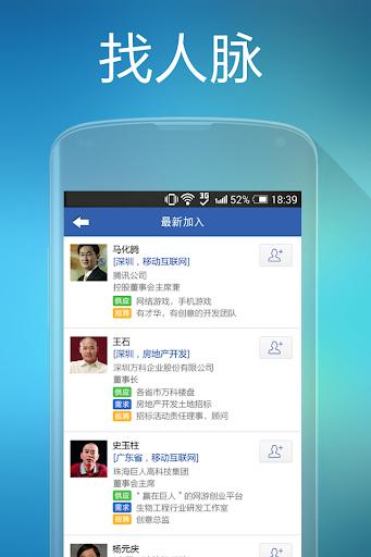 【免費商業App】人脉通-APP點子