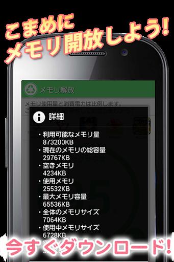 玩工具App|サクサク!メモリ解放〜節電!スマホをリフレッシュ!免費|APP試玩