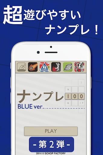 ナンプレ100 ブルー - 無料で遊べるナンプレ 数独