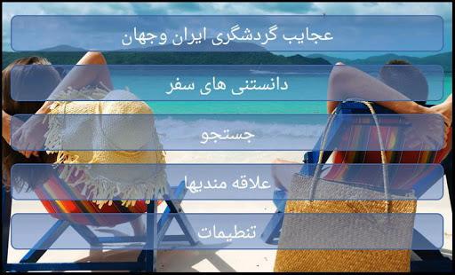 گردشگری ایران iran tourism