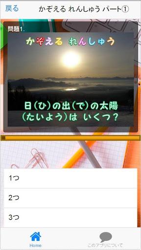 クレヨンチェック算数【小学校入学前】forクレヨンしんちゃん