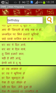 Hindi SMS and Jokes Khazana - screenshot thumbnail