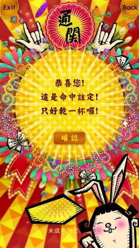 【免費娛樂App】通關擂台-APP點子