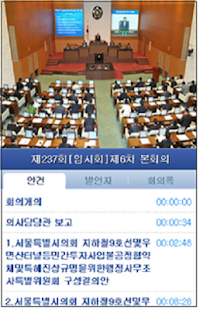 서울시의회 - screenshot thumbnail