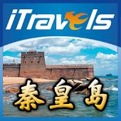 爱旅游·秦皇岛