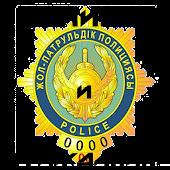 Полиция и гражданин РК