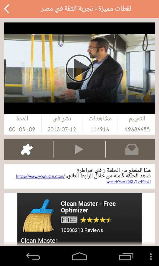 قناة الشقيري - screenshot