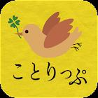 ことりっぷ電子ガイドブック-女性向け旅行ガイド icon