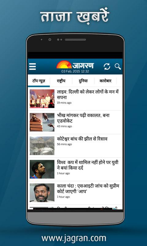Hindi News-India Dainik Jagran - screenshot