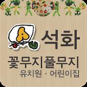 창원석화꽃무지풀무지유치원.어린이집
