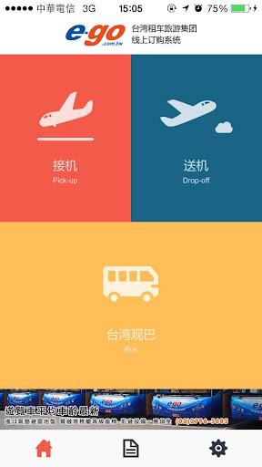 e-go台湾租车